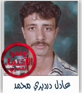 عادل درديري محمد