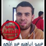 عمرو إبراهيم عبد المنعم