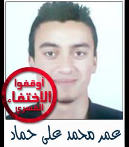 عمر محمد على حماد